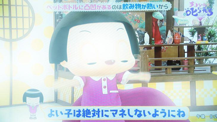 チコちゃんに叱られる08a.jpg