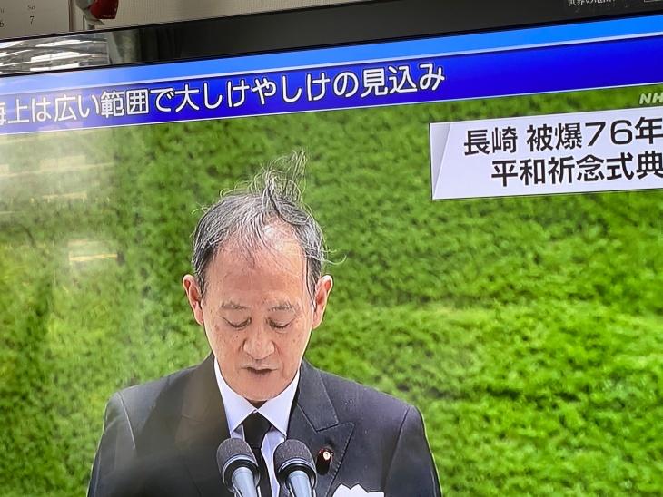 菅義偉広島原爆慰霊画像.jpg